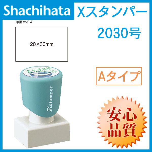 シャチハタ  角型印 2030号 ( 印面サイズ : 20×30mm ) Aタイプ