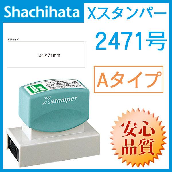 シャチハタ 角型印2471号(分割なし)(印面サイズ:24×71mm) Aタイプ