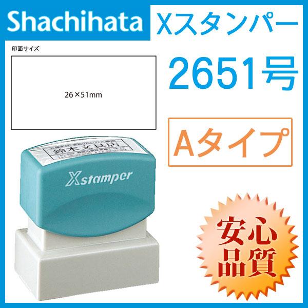 シャチハタ  角型印 2651号 (印面サイズ:26×51mm) Aタイプ
