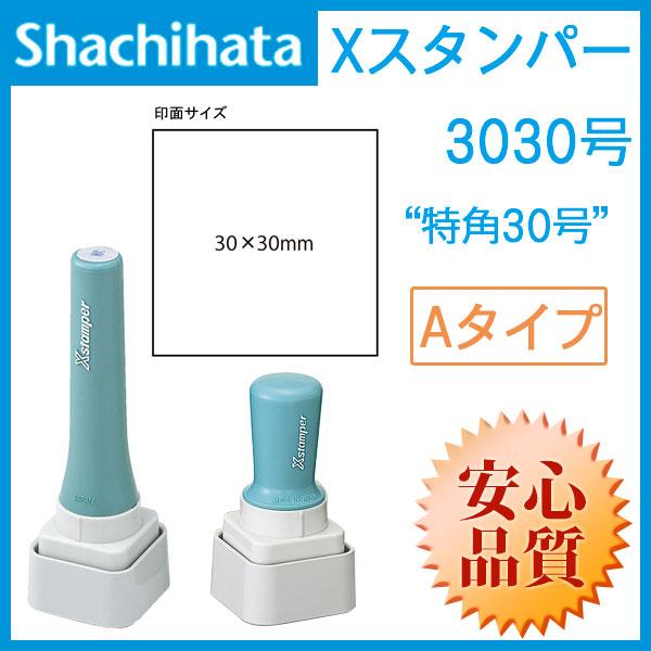 シャチハタ  角型印 特角30号 3030号(分割なし)(印面サイズ:30×30mm ) Aタイプ