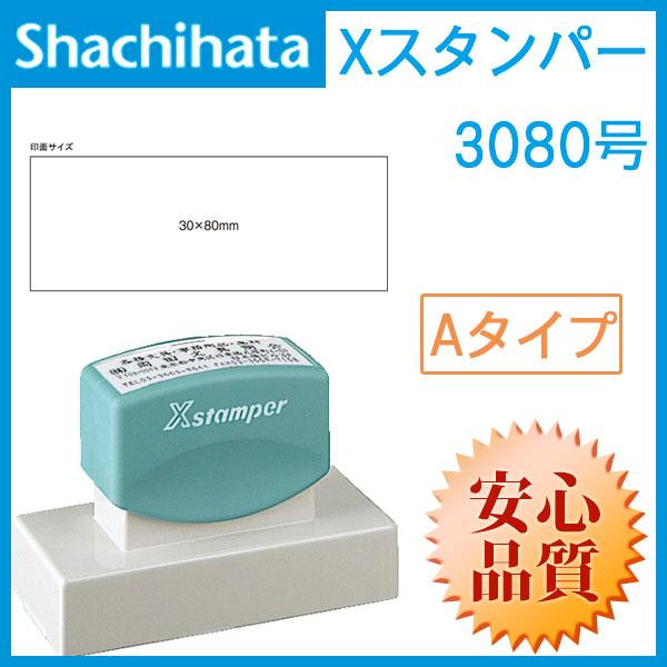 シャチハタ  角型印 3080号 ( 印面サイズ : 30×80mm ) Aタイプ
