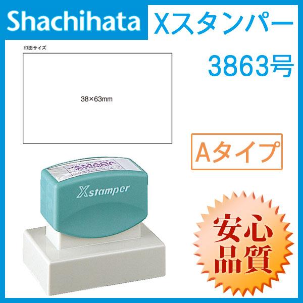 シャチハタ  角型印 3863号 ( 印面サイズ : 38×63mm ) Aタイプ