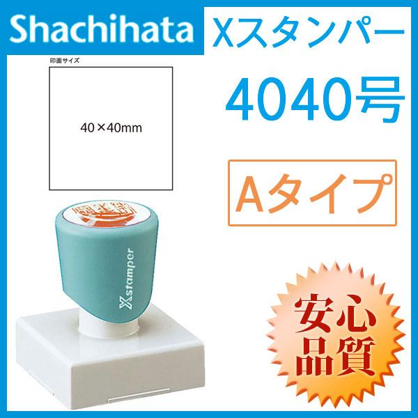 シャチハタ 角型印4040号(印面サイズ:40×40mm)Aタイプ