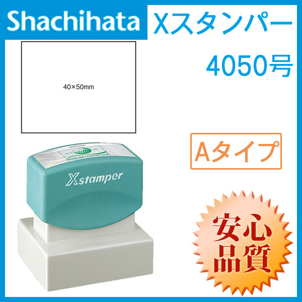 シャチハタ  角型印 4050号 ( 印面サイズ : 40×50mm ) Aタイプ