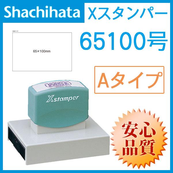 シャチハタ 角型印65100号(印面サイズ:65×100mm)Aタイプ