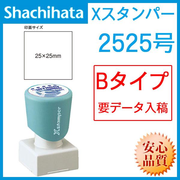 シャチハタ  角型印 2525号(印面サイズ:25×25mm ) Bタイプ(データご入稿商品)