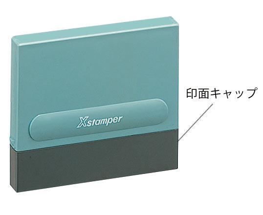 シャチハタ Xスタンパー部品/角型 一行印0560号用 印面キャップ
