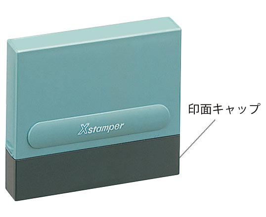 シャチハタ Xスタンパー部品/角型 一行印0860号用 印面キャップ
