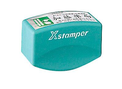 シャチハタ Xスタンパー部品/角型 角型印2471号用 グリップ