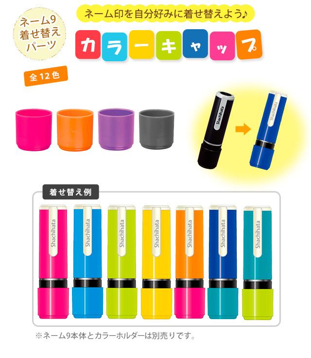 シャチハタ ネーム印 着せ替えパーツ/カラーキャップ ネーム9用【送料無料★メール便】