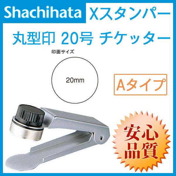 シャチハタ  丸型印 20号 チケッター ( 印面サイズ:直径20mm) Aタイプ