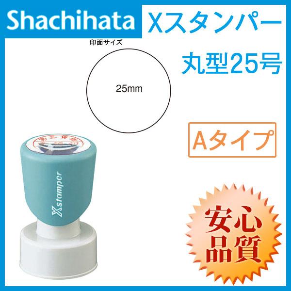 シャチハタ  丸型印 25号  ( 印面サイズ:直径25mm) Aタイプ 短柄・長柄