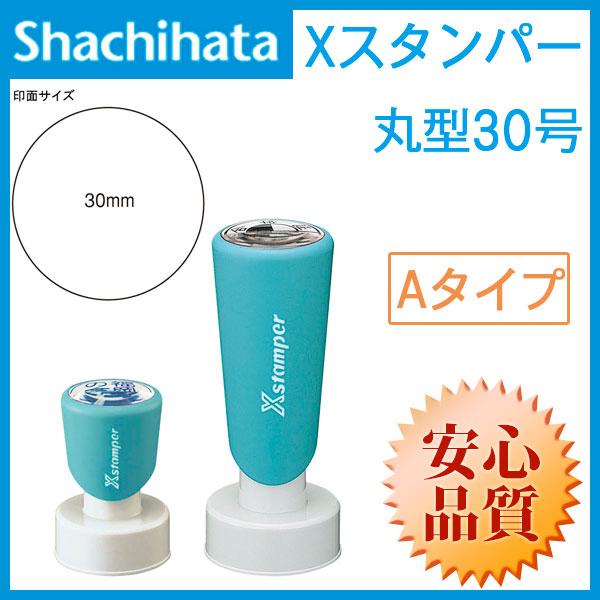 シャチハタ  丸型印30号(印面サイズ:直径30mm) Aタイプ 短柄・長柄