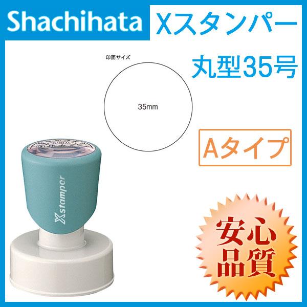シャチハタ 丸型印35号(印面サイズ:直径35mm) Aタイプ
