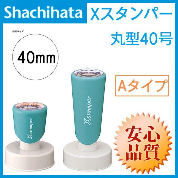 シャチハタ  丸型印 40号  ( 印面サイズ:直径40mm) Aタイプ 短柄・長柄
