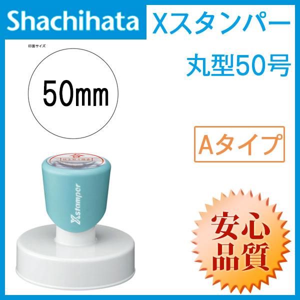 シャチハタ  丸型印 50号  ( 印面サイズ:直径50mm) Aタイプ
