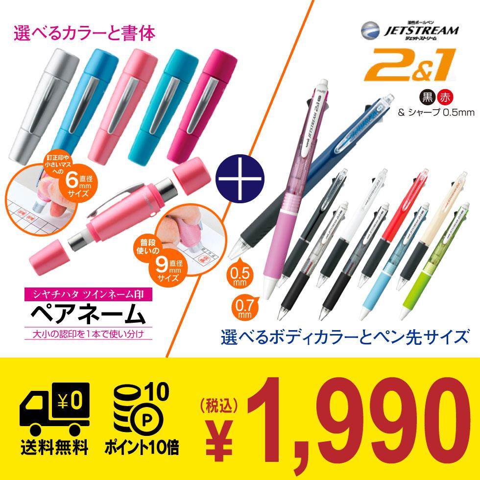シャチハタ ペアネーム 三菱鉛筆 多機能筆記具 2色ボールペン+シャープペンシル ジェットストリーム JETSTREAM 2&1  選べるカラー お得セット 福袋