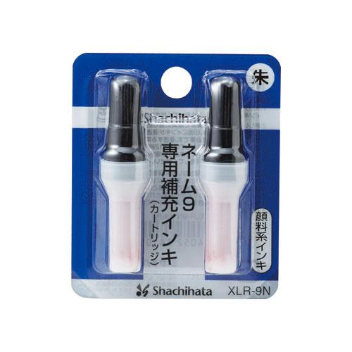 シャチハタ   サプライ  ネーム9用 補充インキカートリッジ(2本入り) 「メール便 送料無料」
