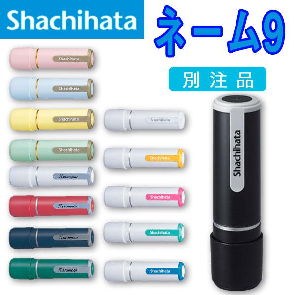 シャチハタ ネーム印 ネーム9 別注品