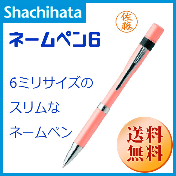 【シャチハタ】スリムな浸透印ペン ネームペン6 パールピンク 別注品