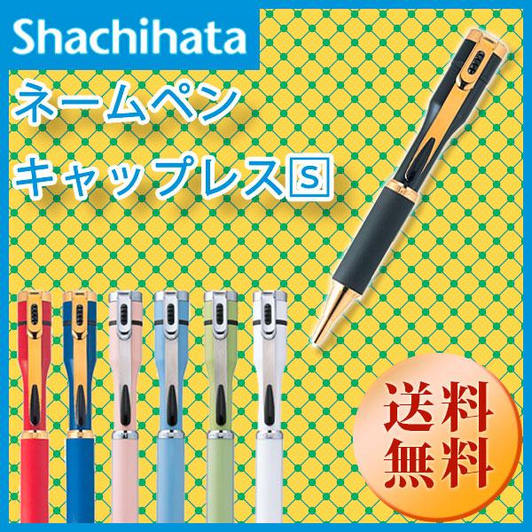 【シャチハタ】ネームペン キャップレス[S] 選べるカラー 別注品TKS-