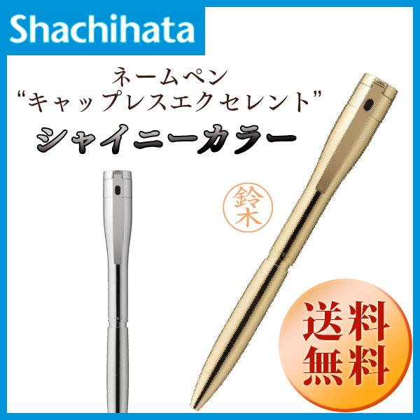 【シャチハタ】ネームペン キャップレスエクセレント シャイニーカラー 既製品TKS-UXD
