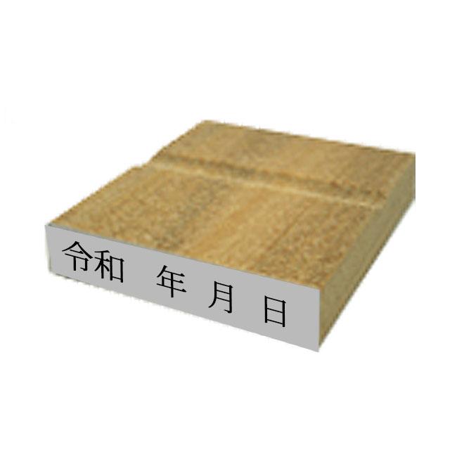 "ゴム印 新元号""令和"" 年月日(中)4x40mm"