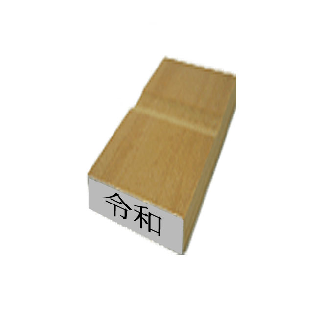 "ゴム印 新元号""令和""(中)4x8mm"