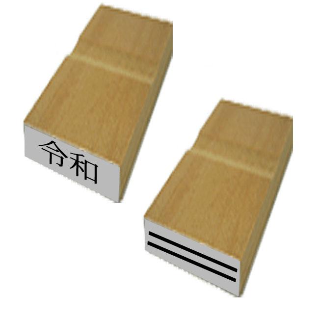 """ゴム印 新元号""""令和""""+二重消し棒セット 大サイズ(5x10mm/2x10mm)"""