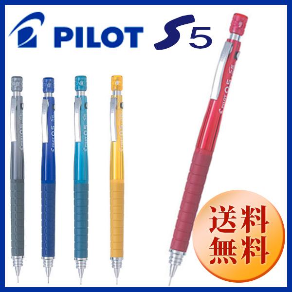 パイロット PILOT低重心シャープペン 多彩なペン先サイズ エスファイブ【S5】