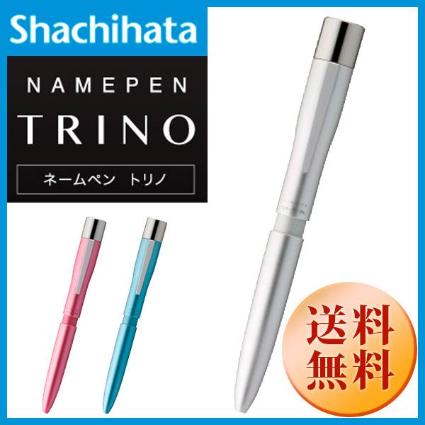 【シャチハタ】ネームペン トリノ ハンコ+多機能ペン 送料無料【TRINO】