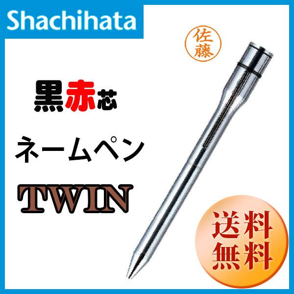 【シャチハタ】二色ネームペンTWIN シルバー単色 別注品