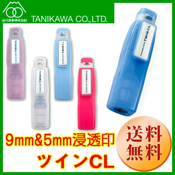【谷川商事】ツインCL 浸透印 9mm&5mm メール便 送料無料 TSK-729xx