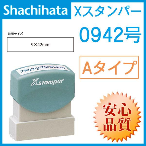シャチハタ  角型印0942号(印面サイズ:9×42mm)Aタイプ