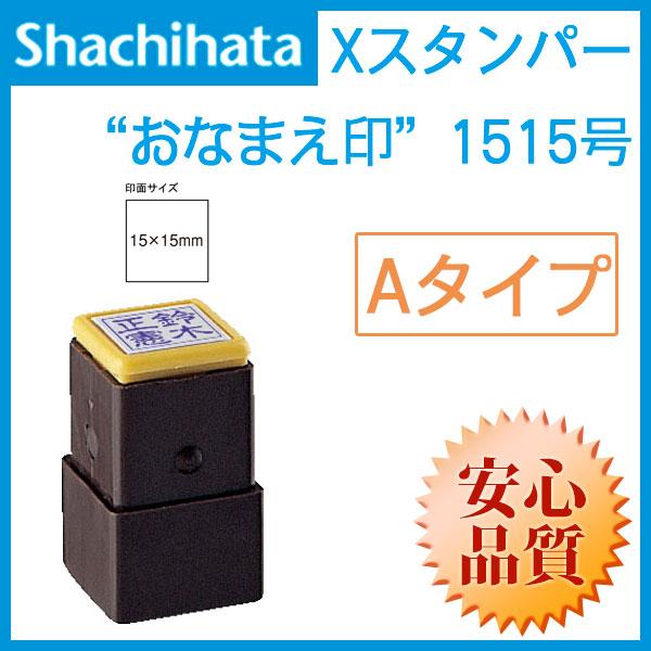 シャチハタ 角型印 1515号おなまえ印 (印面サイズ:15×15mm) Aタイプ