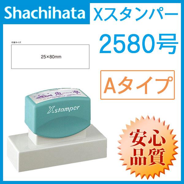 シャチハタ 角型印2580号(印面サイズ:25×80mm)Aタイプ