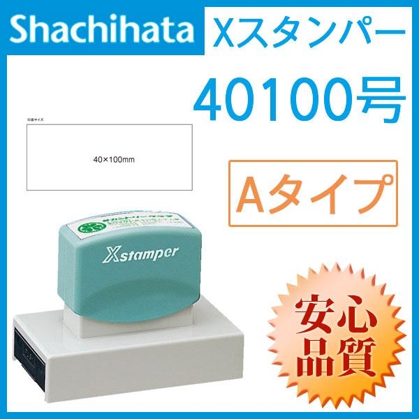 シャチハタ 角型印40100号(印面サイズ:40×100mm) Aタイプ