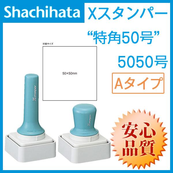 シャチハタ 角型印 特角50号 5050号(分割なし) (印面サイズ:50×50mm) Aタイプ