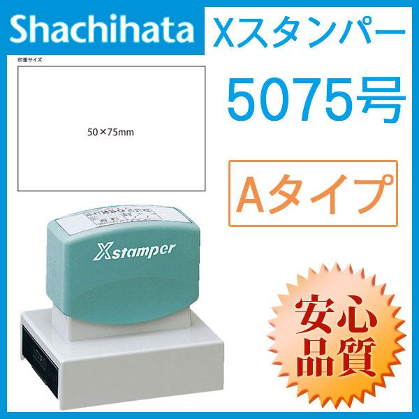 シャチハタ  角型印5075号(印面サイズ:50×75mm)Aタイプ