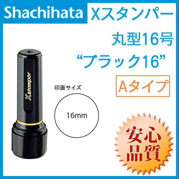 シャチハタ  丸型印 ネーム印 ブラック16( 印面サイズ:直径16mm) Aタイプ