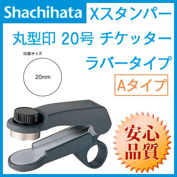 シャチハタ  丸型印 20号 チケッター ラバータイプ( 印面サイズ:直径20mm) Aタイプ