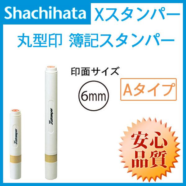シャチハタ  丸型印 簿記スタンパー ( 印面サイズ:直径6mm) Aタイプ 短柄・長柄