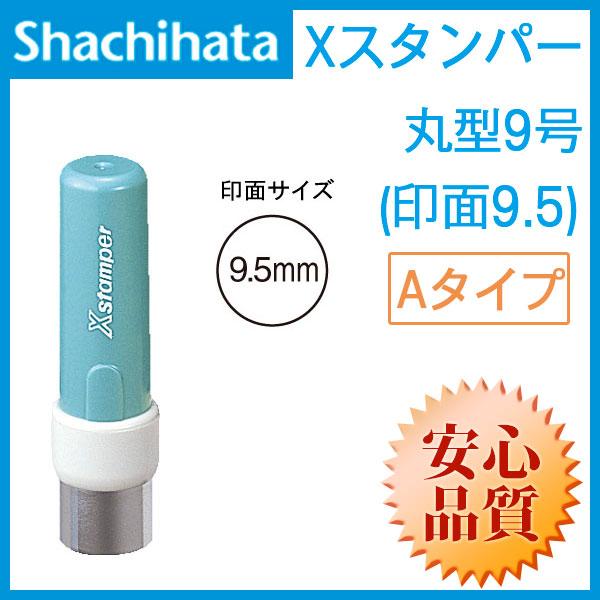 シャチハタ  丸型印 9号  ( 印面サイズ:直径9.5mm) Aタイプ