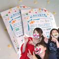 福笑いマスク プチギフト/しあわせ処方箋