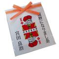 報告しまし茶 (還暦)/お茶プチギフト