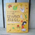 日本と世界の名作集 子どもの気持ちにやさしく響く12カ月のおはなし