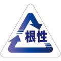 リサイクルマーク風