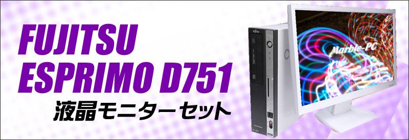 中古パソコン☆富士通 ESPRIMO D751 デスクトップPC液晶セット/OS:Windows7/液晶:20インチワイド/CPU:コアi5 3.10GHz/メモリ:8GB/HDD:500GB/ドライブ:DVDスーパーマルチ/WPS Office付き