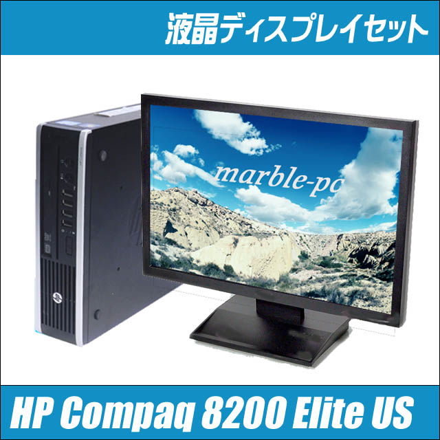 hp8200eliteusset-a.jpg