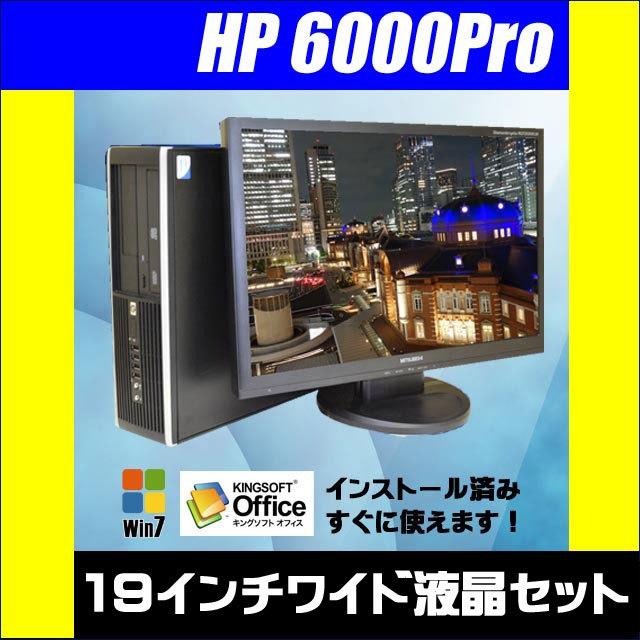 HP Compaq 6000 Pro SF 19インチワイド液晶モニター付き Celelon(2.5GHz) メモリ2GB HDD250GB DVD-ROM WPS Officeインストール済み 中古デスクトップパソコン液晶セット
